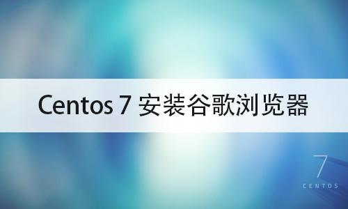 CentOS 7 安装谷歌浏览器