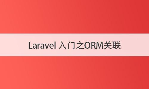 Laravel 关联关系