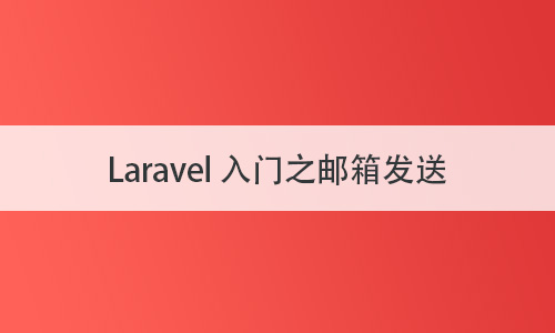 Laravel6 全套入门实战邮件发送