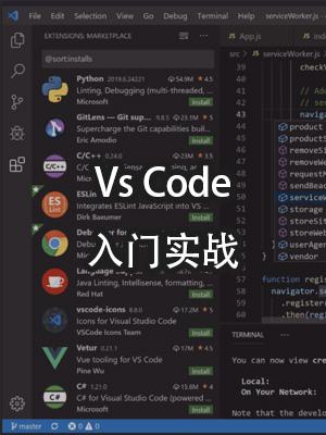 Visual Studio Code 入门和使用教程