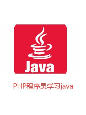 PHP 程序员学习 java 入门
