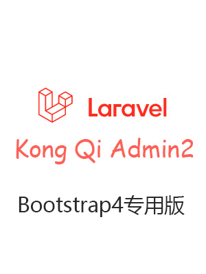 KongQi Laravel Admin2.0 文档