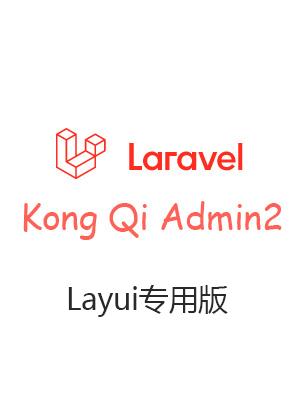 KongQi Laravel admin2.0 layui admin 版本