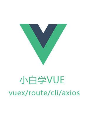 小白学 VUE 系列