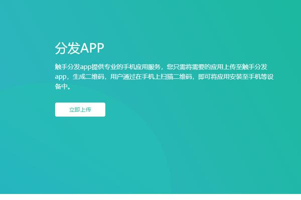 PHP 框架 Laravel 分发 App 系统