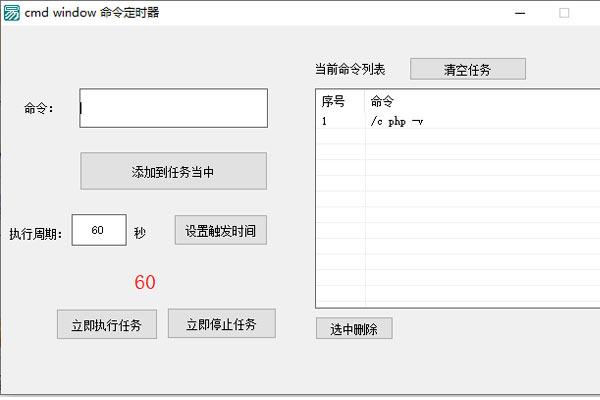 Windows 下执行 cmd 定时任务易语言软件,方便执行 Laravel 的控制台命令