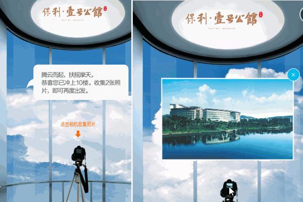 微信单页面活动 h5 之房地产宣传