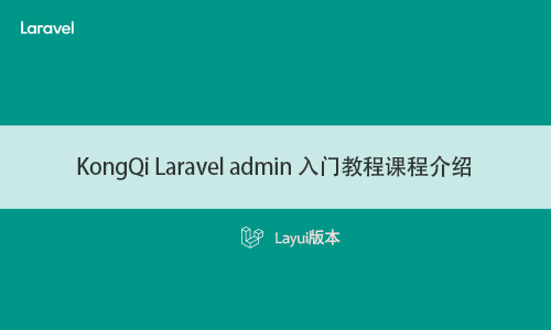 KongQi Laravel admin 入门教程课程介绍