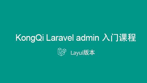 KongQi Laravel admin 入门教程