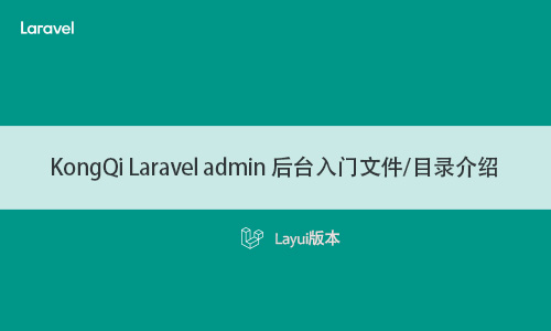 KongQi Laravel admin 入门教程文件与目录介绍