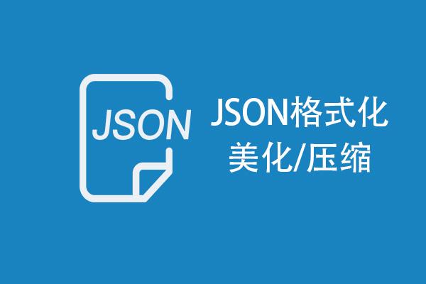 JSON美化压缩在线工具