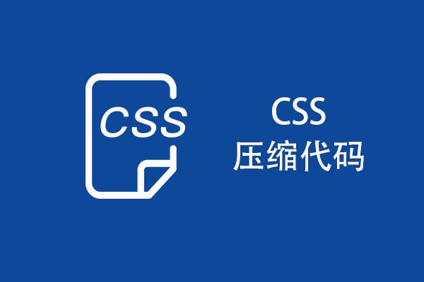CSS压缩在线工具