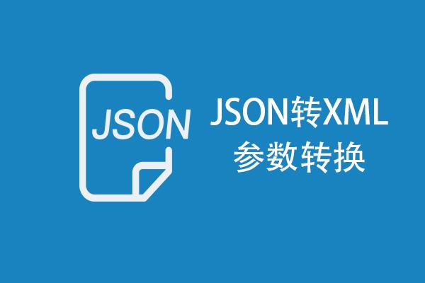 JSON转XML在线工具