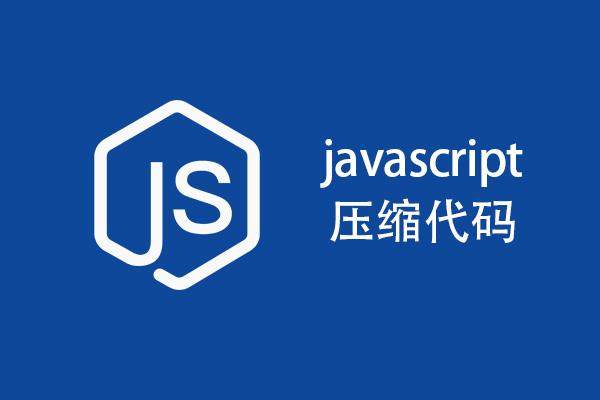 javascript压缩在线工具