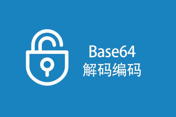 Base64编码解码在线工具