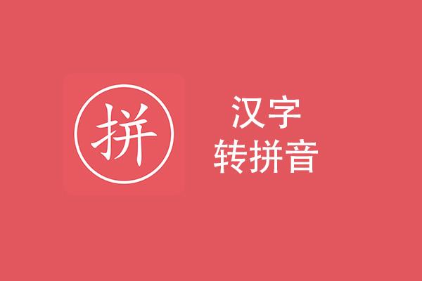 汉字转拼音在线工具