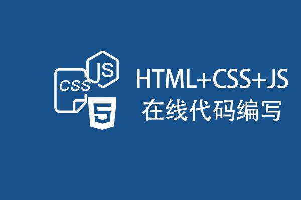 HTML+CSS+Js编辑在线工具