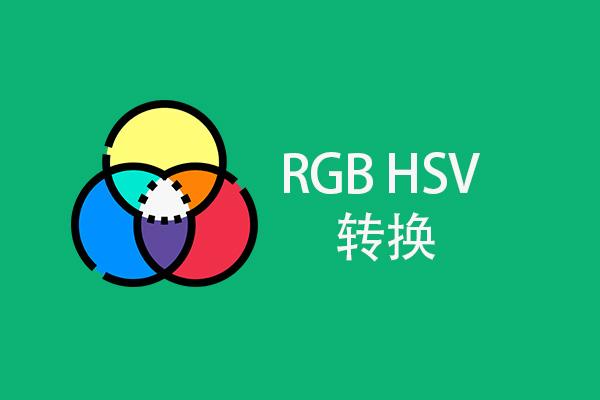 RGB转HSV在线工具