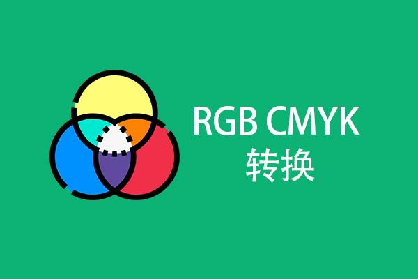 RGB 转CMYK在线工具