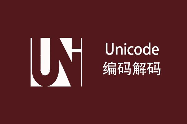 Unicode编码解码在线工具