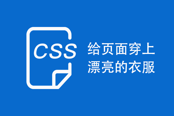 CSS教程