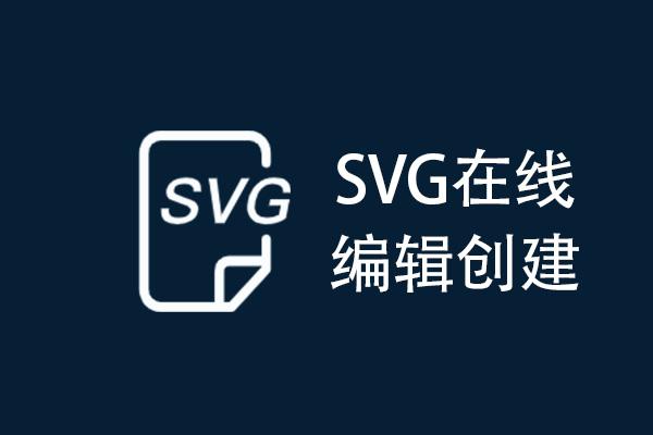 SVG在线工具