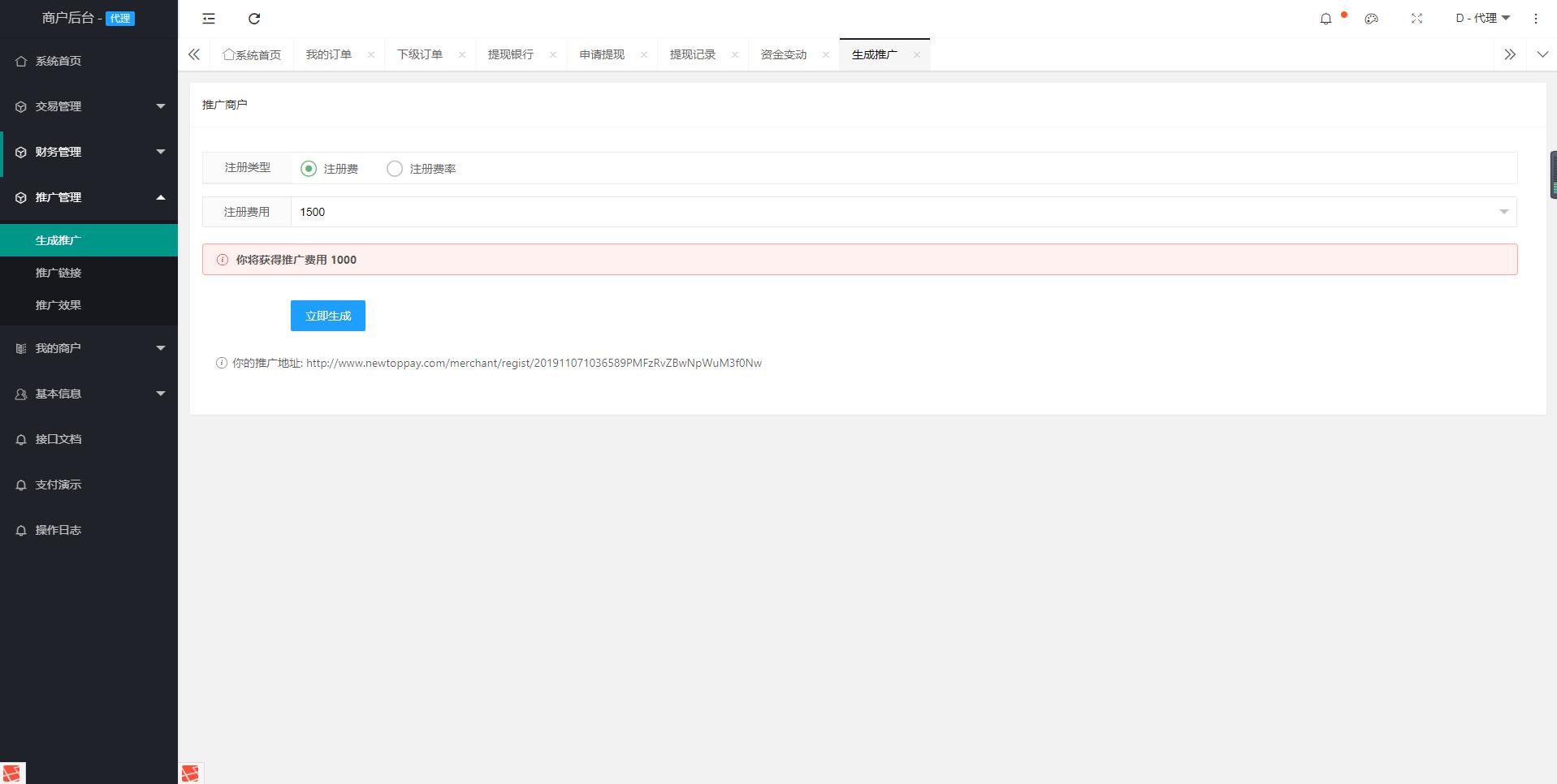 Laravel 支付商户推广生成